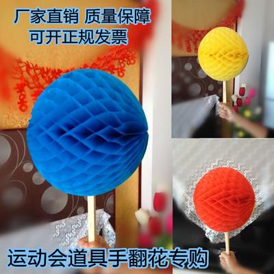 手翻花球变色扇子五六一运动会开幕式道具团体操表演方阵合唱道具