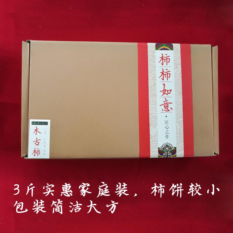 【多送半斤共3斤】沂蒙山木古柿饼糖心柿子饼家庭实惠装特价包邮
