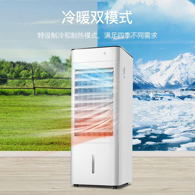 TCL空调扇冷暖两用制冷制热器家用宿舍冷风扇冷风机水气小型空调 - 图2