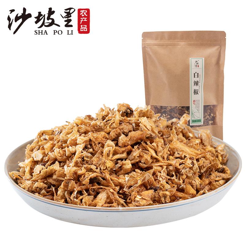 沙坡里白辣椒250g湖南农家干货特产盐椒湘西特色炒腊肉食品美食