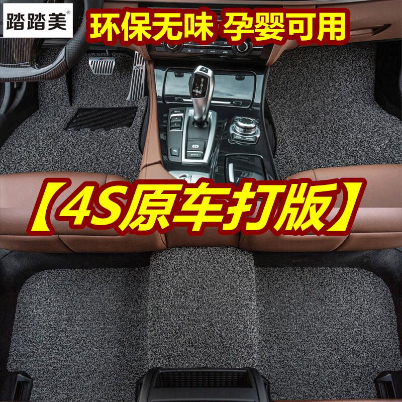 汽车丝圈脚垫专车专用定制于十代雅阁凯美瑞天籁昂科威CRV思域XRV