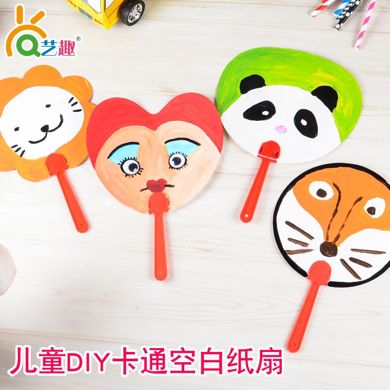 艺趣手工自制空白纸扇子幼儿园制作创意礼品儿童diy涂色手绘扇子