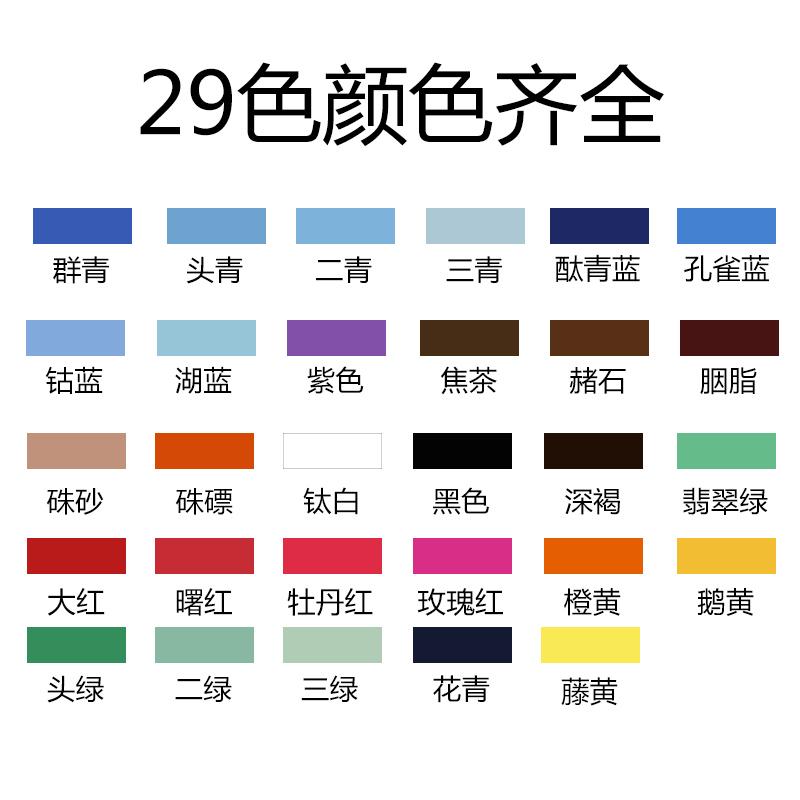 马利国画颜料12ml 32ml单支装29色中国画工笔画山水画水墨画国画