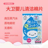 Japan David Baby Wipes Hygiene Products Cleaning Cotton Sheet Alcohol Free Individually Packed Portable Wipes 20 Packs
