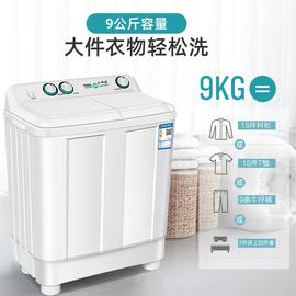 海尔9公斤半全自动洗衣机家用小型双缸双桶双筒甩干大容量10神螺8