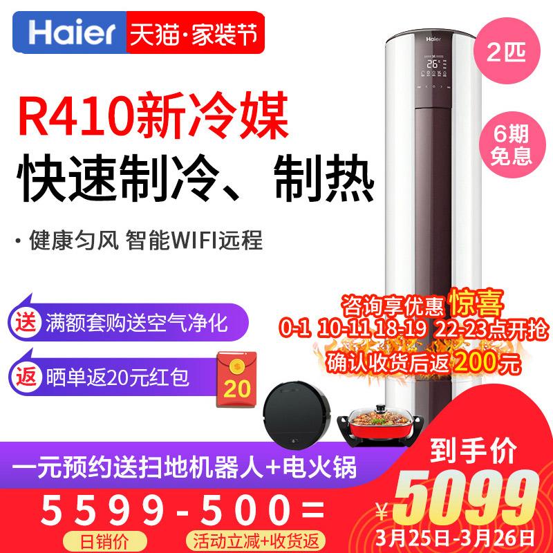 匹定频家用冷暖立式圆柱柜机空调 3 08EDS33 72LW KFR 海尔 Haier