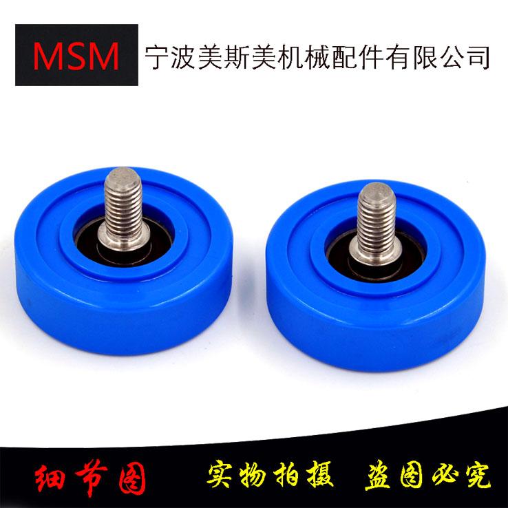 厂家直销美斯美 PU60845-14C1L15M8 外径45蓝色进口包胶滑轮