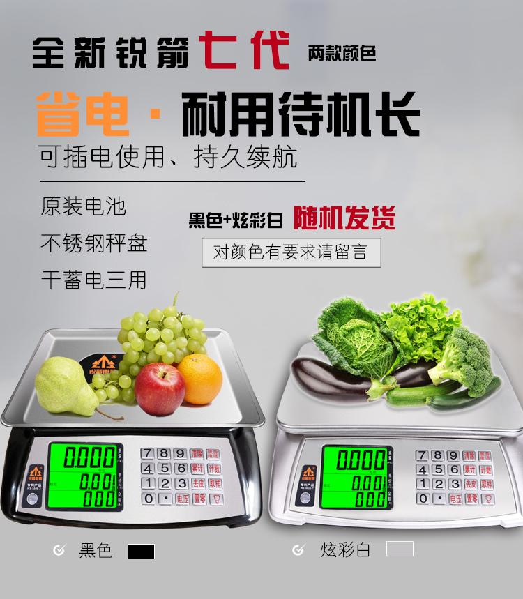 锐箭电子秤30kg商用台秤卖肉计价称厨房水果小型卖菜精准