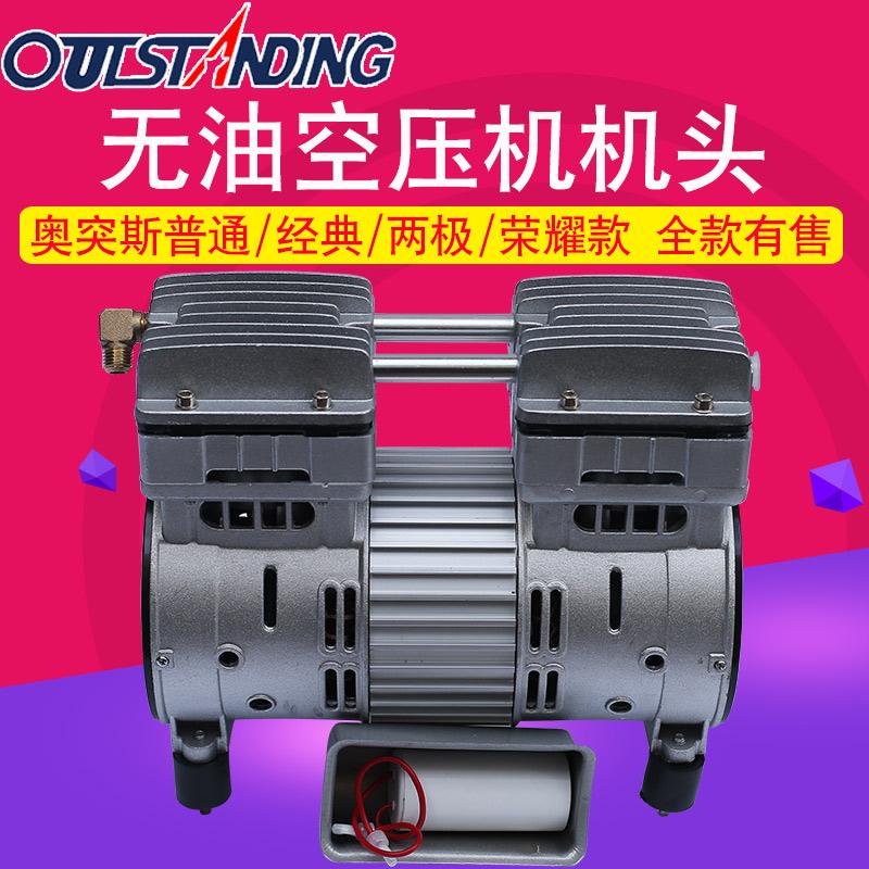 奥突斯铜线无油静音气泵空压机机头小型气泵头电机静音气泵电机