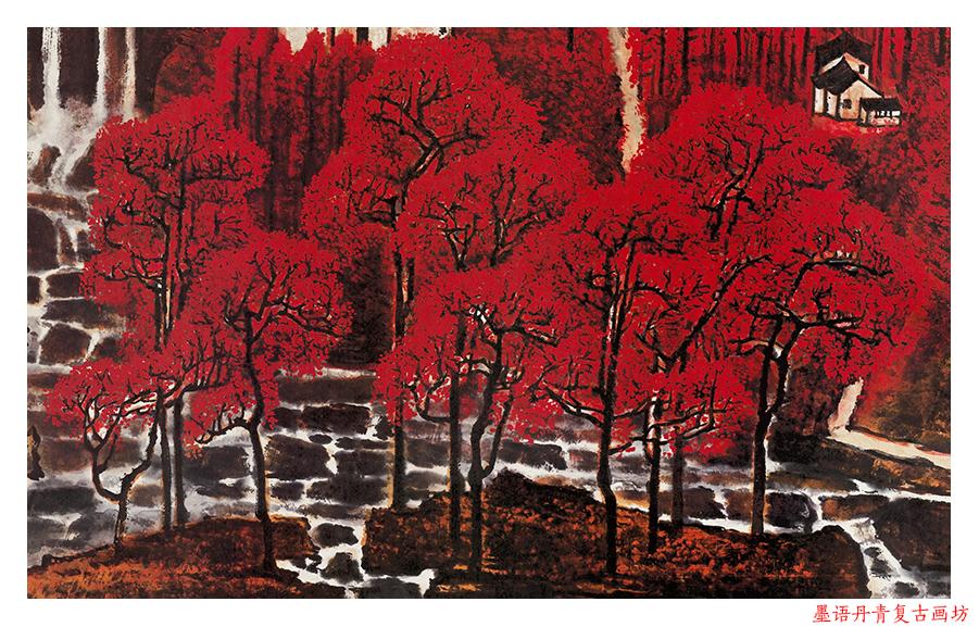 近代李可染 萬山紅遍 國畫山水畫宣紙高清微噴復制裝飾畫臨摹畫稿