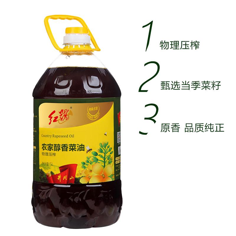 红号 菜籽油 菜油 油菜籽油非转基因 物理压榨 食用油 植物油 5升