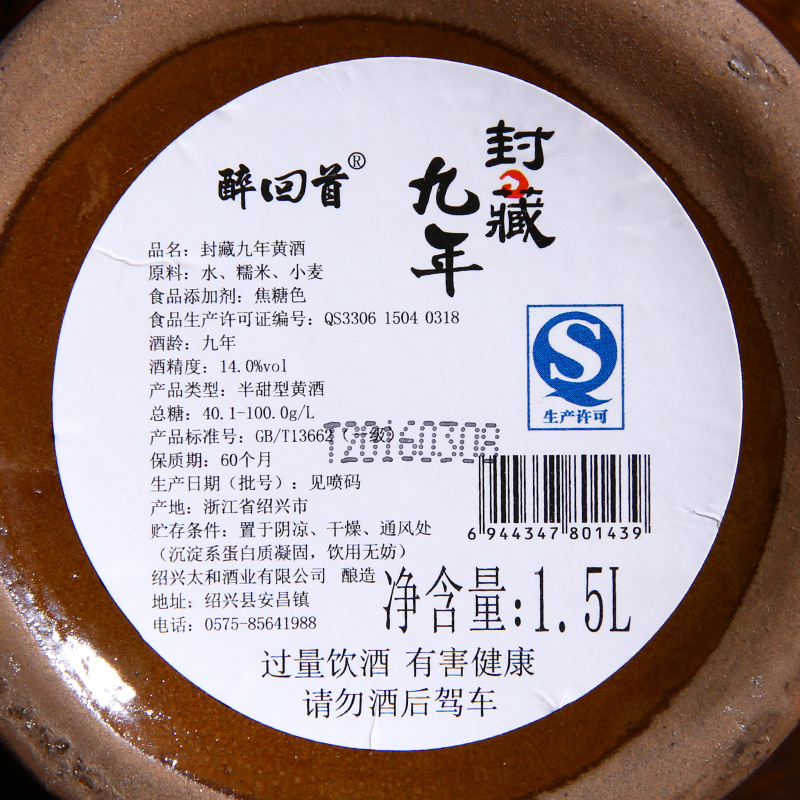 3 斤装糯米花雕酒女儿红酒 一壶时光绍兴黄酒 手工酿造 半甜型老酒