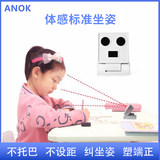 ANOK An Bailong students somatosensory correction writing and sitting posture reminder children anti-hunchback voice correction low head tilt