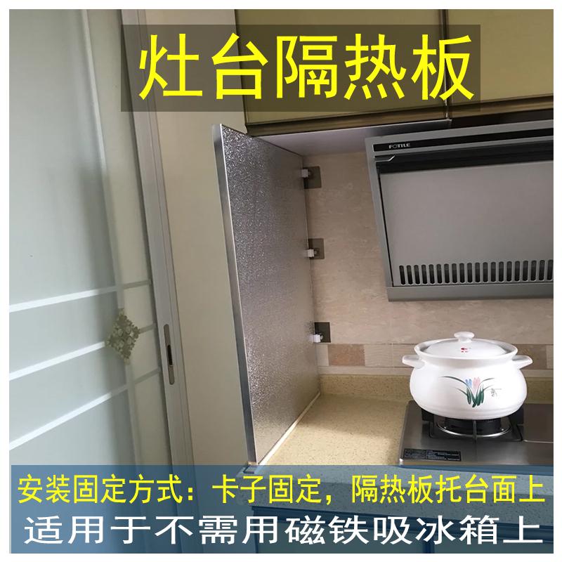 冰箱隔热板耐高温厨房防火燃气灶楼顶室内玻璃防晒隔热遮阳防火板