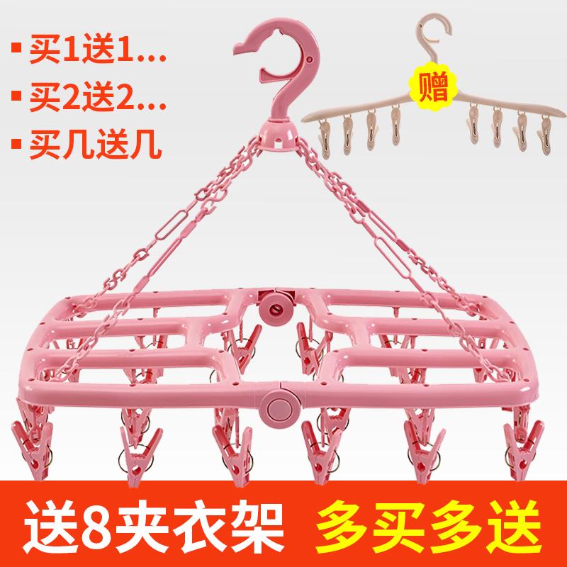 日本多功能塑料晾衣架方形摺疊防風兒童晒架成人兒童內衣襪子多頭