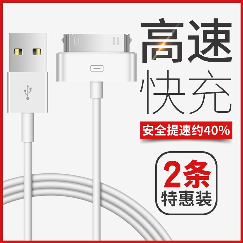 龍麟宮 蘋果4s數據線iPhone4手機四1平板2電腦充電線器4s加長iPad3手機一套ipod裝ip寬快充蘋果四代usb充電頭