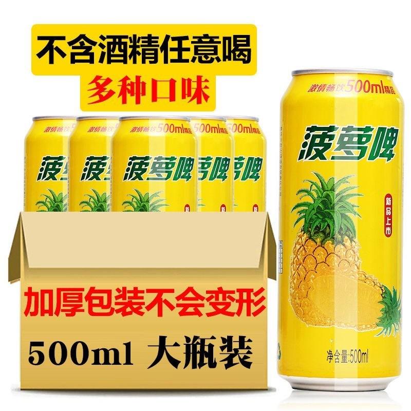 破损包赔菠萝啤饮料果味果啤整箱500ml大瓶碳酸汽水饮料【图2】