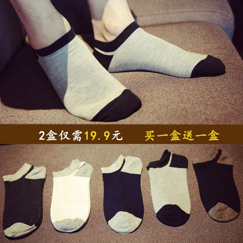 买1送1盒装纯棉防臭透气短筒袜子男士条纹短袜夏季薄款低帮男船袜