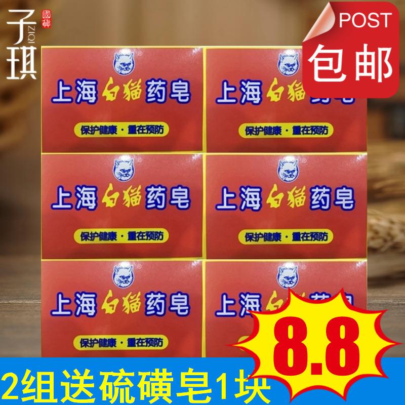 上海白貓藥皂90G組合香皂肥皂胰子 裕華出品