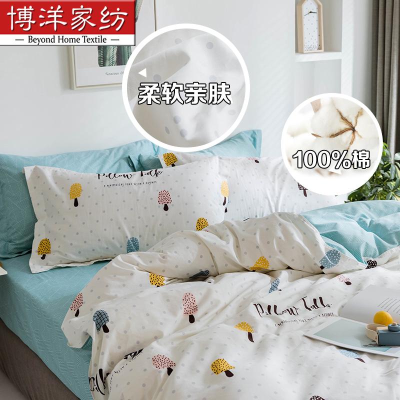 床上四件套全棉纯棉网红床单被套宿舍三件套学生单人 ins 博洋家纺