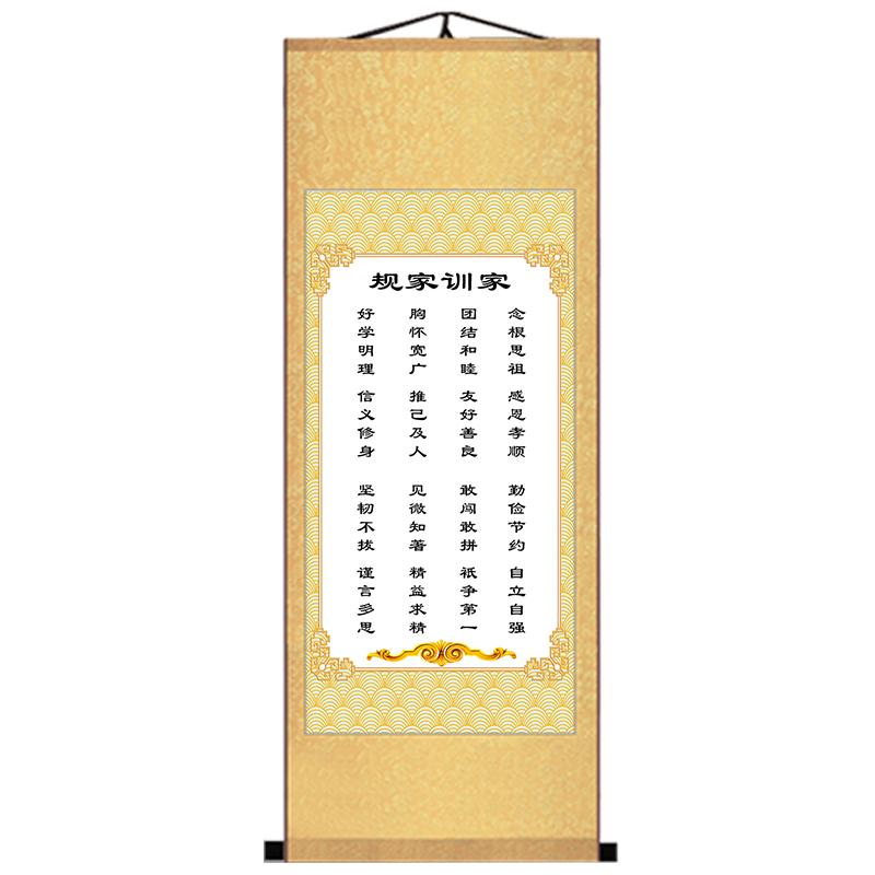家规家训墙贴挂画家风朱子治家格言客厅十条装饰卷轴字画陈氏国画