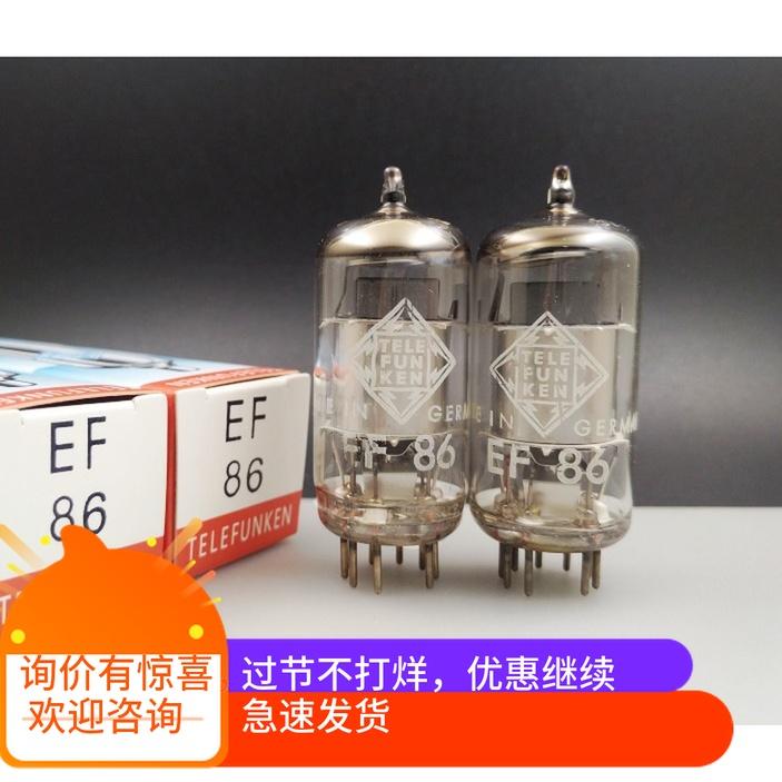 全新德律風根富豪超大盾 EF86/6J8電子管EF806S加座可代6SJ7/6J8P