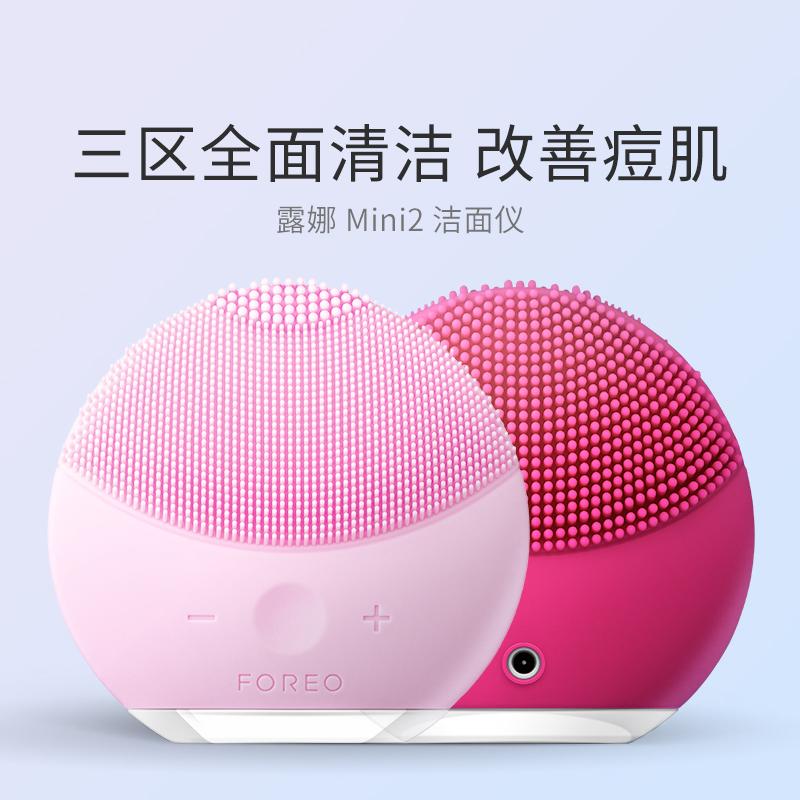 foreo luna mini2露娜洁面仪毛孔清洁器洗脸仪电动洗面仪家用祛痘