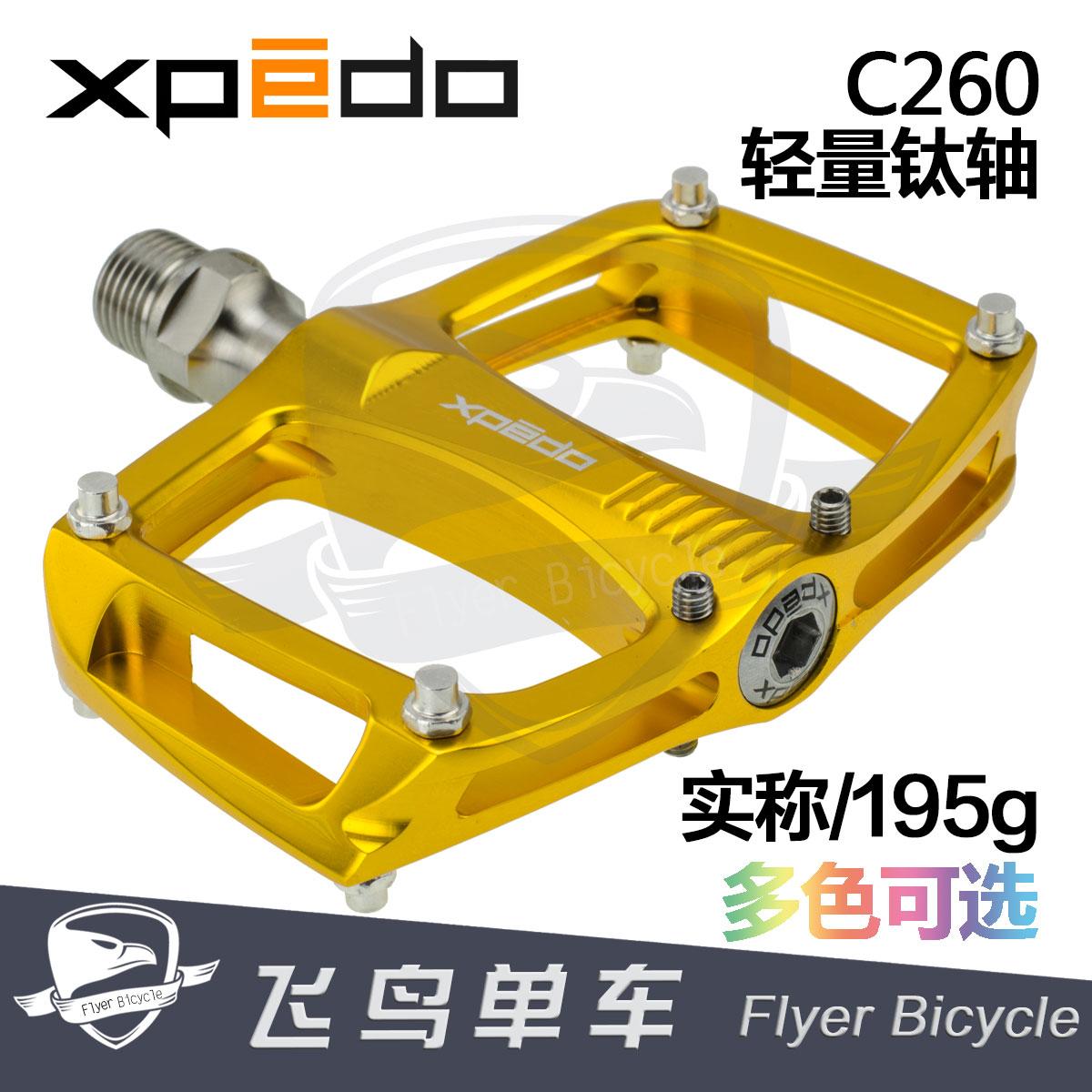 鈦合金軸心腳踏Xpedo C260摺疊車 公路車山地自行車 碟鳥車腳踏板