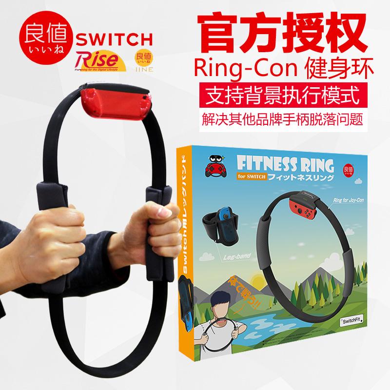 現貨 良值原裝Switch健身環 大冒險健身環腿帶NS普拉提圈體感游戲