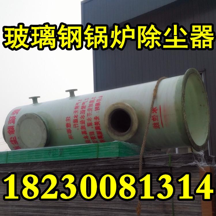 窯鍋爐黑煙廢氣粉塵凈化處理環保設備水膜除塵器玻璃鋼噴淋脫硫塔