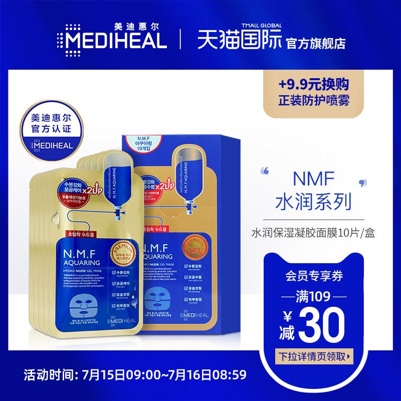 MEDIHEAL美迪惠爾可萊絲韓國正品水庫凝膠果凍面膜女補水保溼緊緻