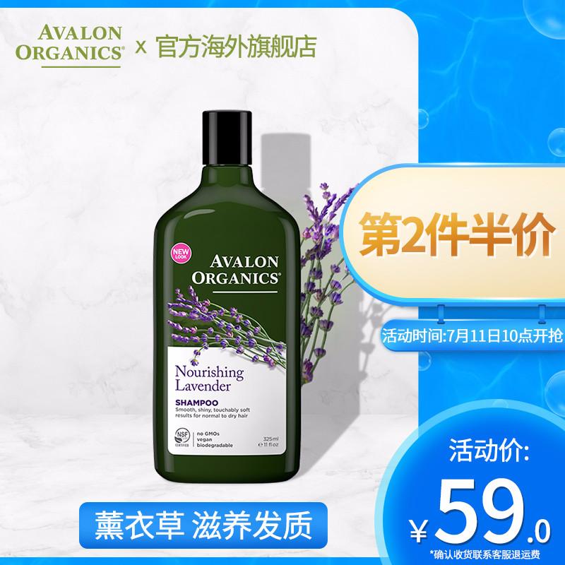 Avalon阿瓦隆薰衣草精油滋養有機洗髮水 植物成分無矽油正品325ml