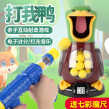 Hit me duck shooting air gun power soft bullet gun battle boy airgun target parent-child educational toys for children