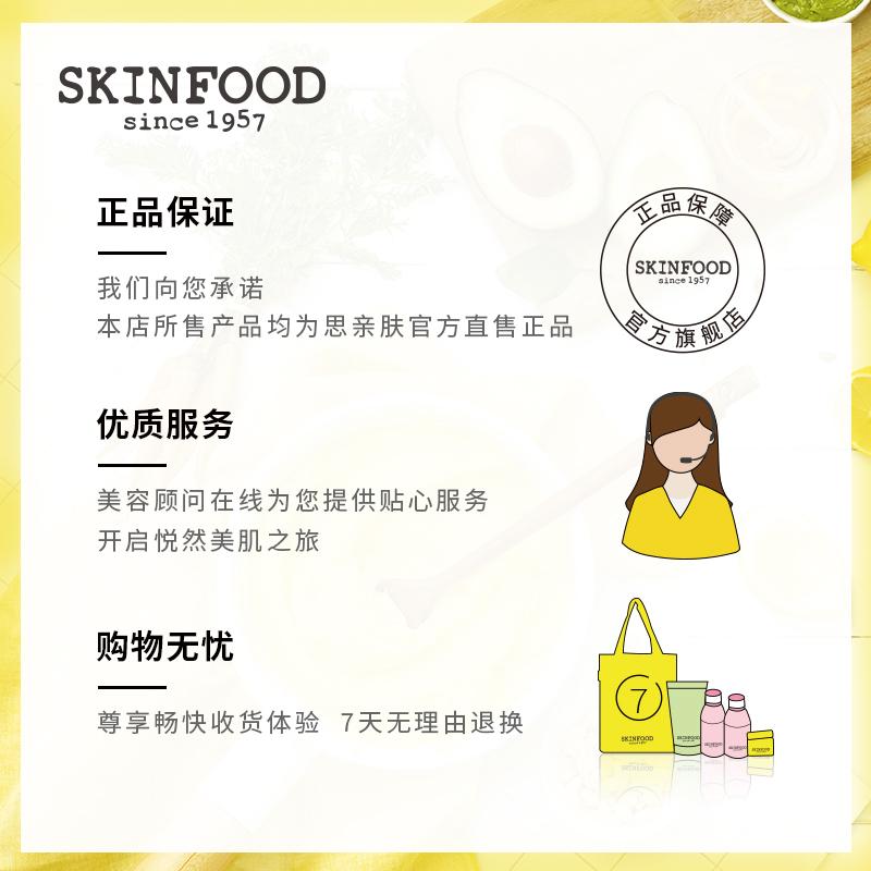 skinfood思亲肤 小麦清透散粉遮瑕粉 肌肤清透 定妆优惠券