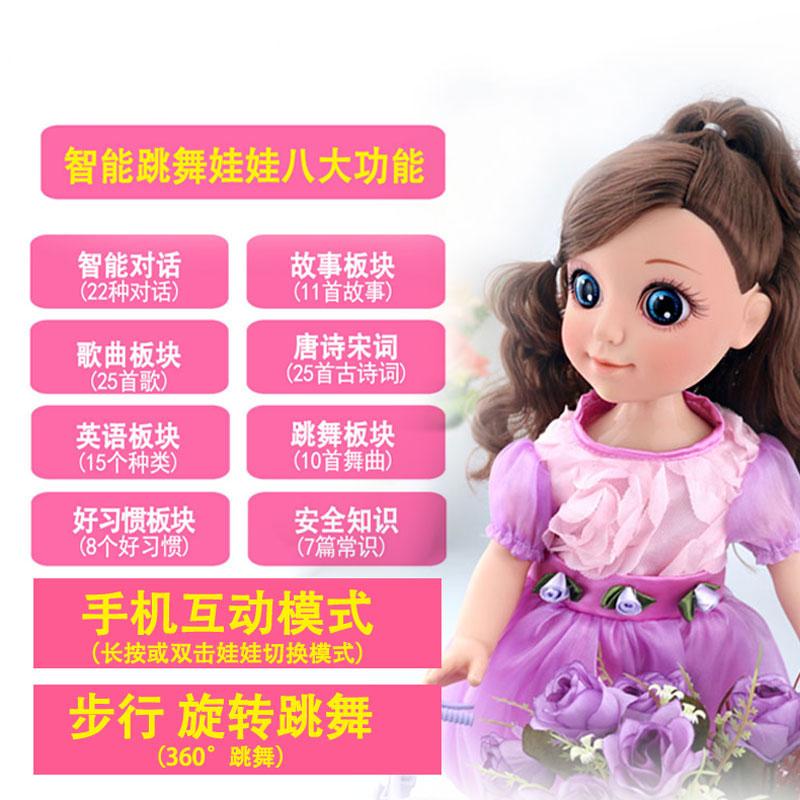 爱莉丝智能跳舞互动娃娃会对话走路仿真公仔女孩儿童早教益智玩具