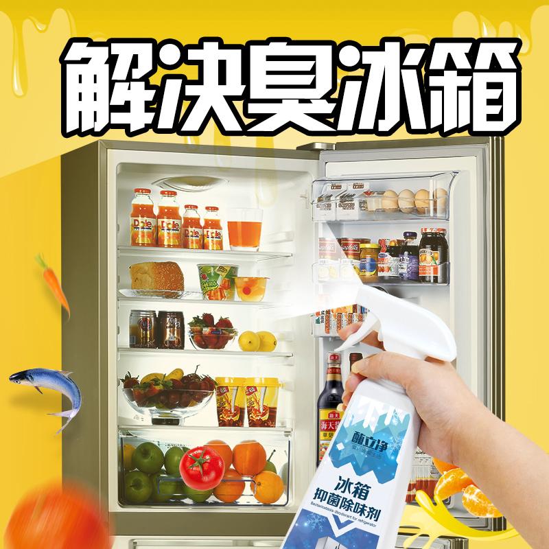 生物酶冰箱除味除臭剂清洗剂除异味家用杀菌消毒去异味专用清洁剂