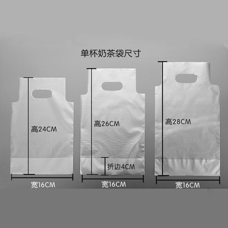 奶茶袋打包袋外卖袋子饮料杯带网红一次性手提塑料袋定制单双杯袋