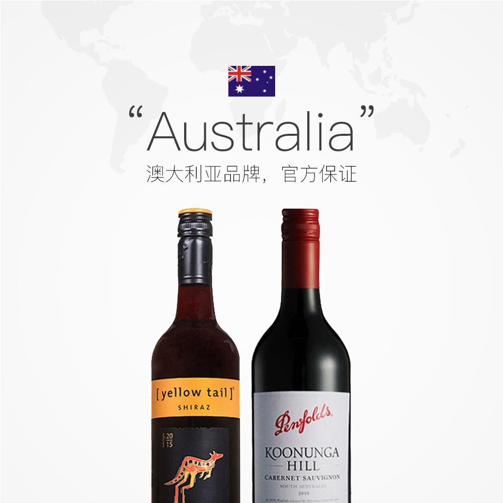 国庆送礼 1 黄尾袋鼠西拉 1 寇兰山干红酒 BIN 澳洲进口奔富 直营 BIN 1 BIN 澳洲进口奔富  直营