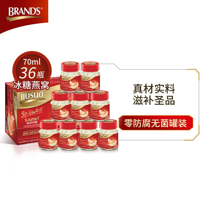 新加坡BRAND'S进口白兰氏即食冰糖燕窝孕妇70ml*6滋补品礼盒*2