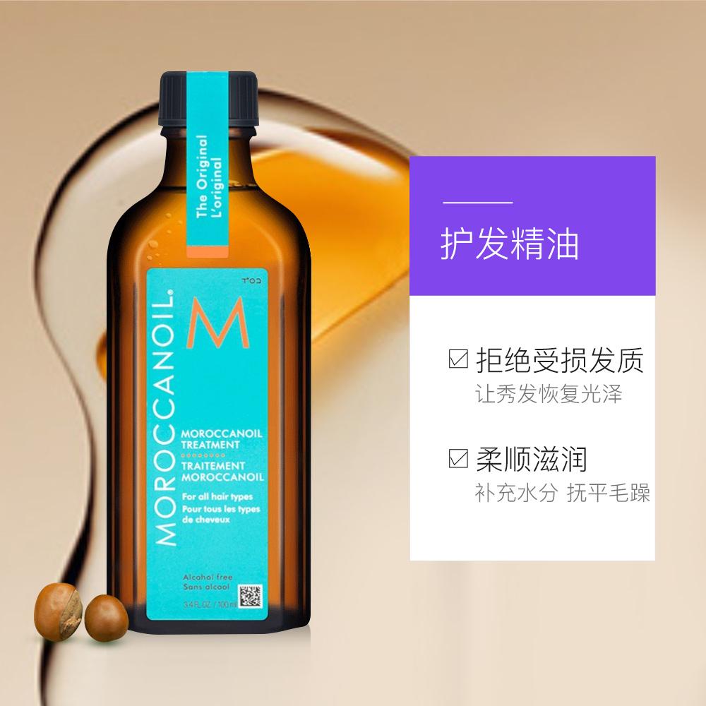 Moroccanoil摩洛哥油护发精油防毛躁修护柔顺轻盈控油补水100ml