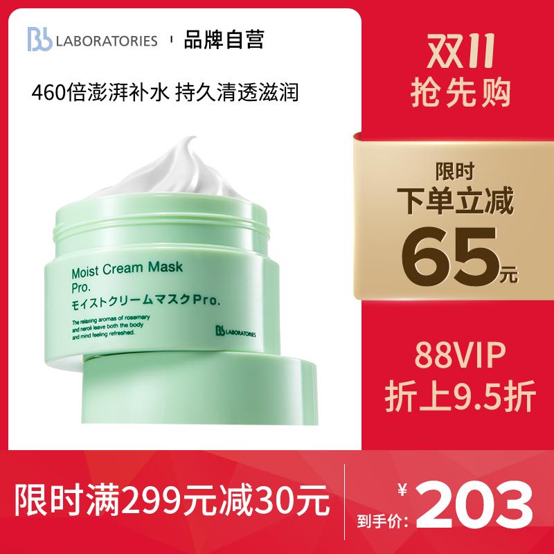 【品牌自营】BbLAB日本复活草面膜涂抹式补水修护保湿正品胎盘素