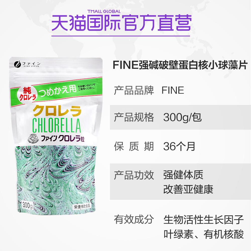 【直营】fine强碱破壁蛋白核小球藻片小绿藻食品有机螺旋藻非粉末