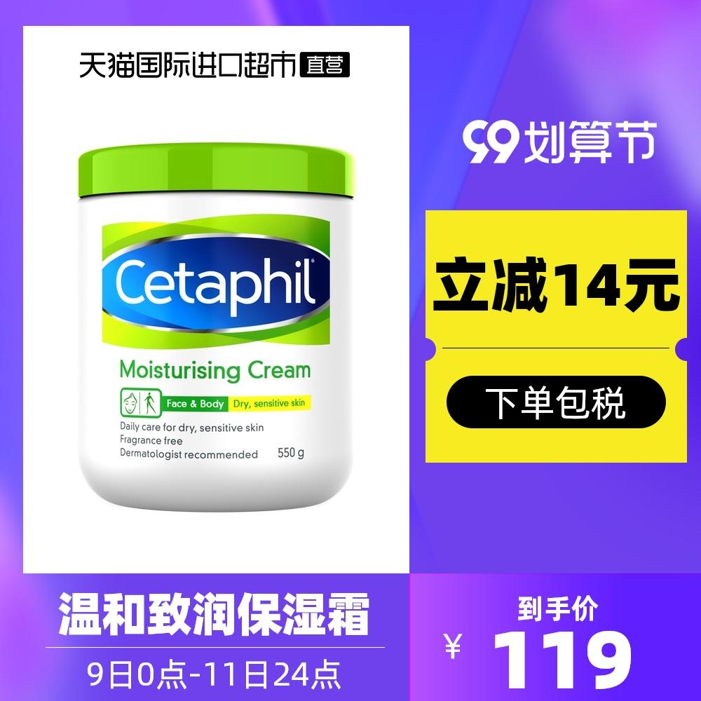【直营】Cetaphil/丝塔芙 大白罐保湿霜身体乳面霜敏感肌补水453g