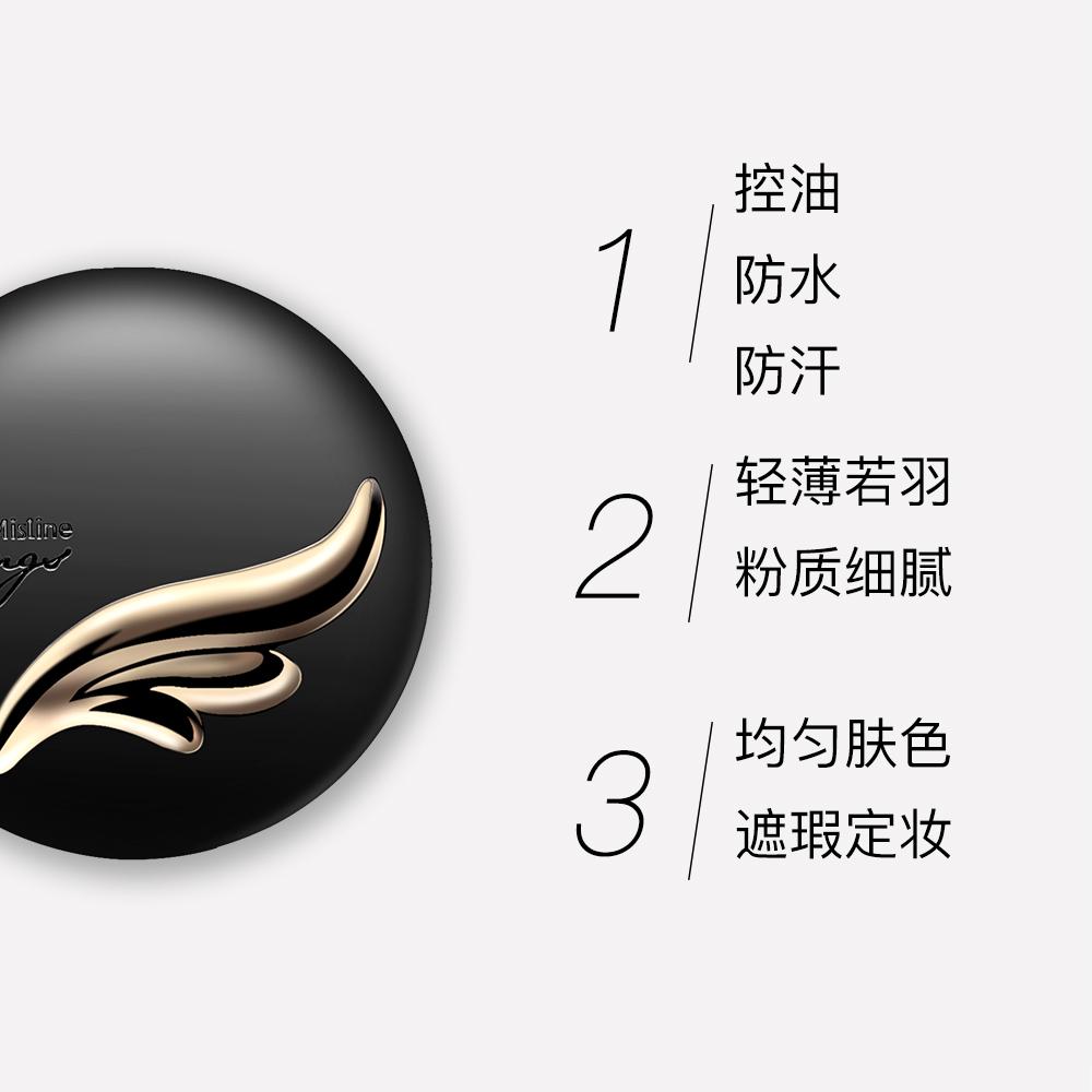 【直营】Mistine羽翼粉饼 持久定妆遮瑕防水控油防晒粉饼