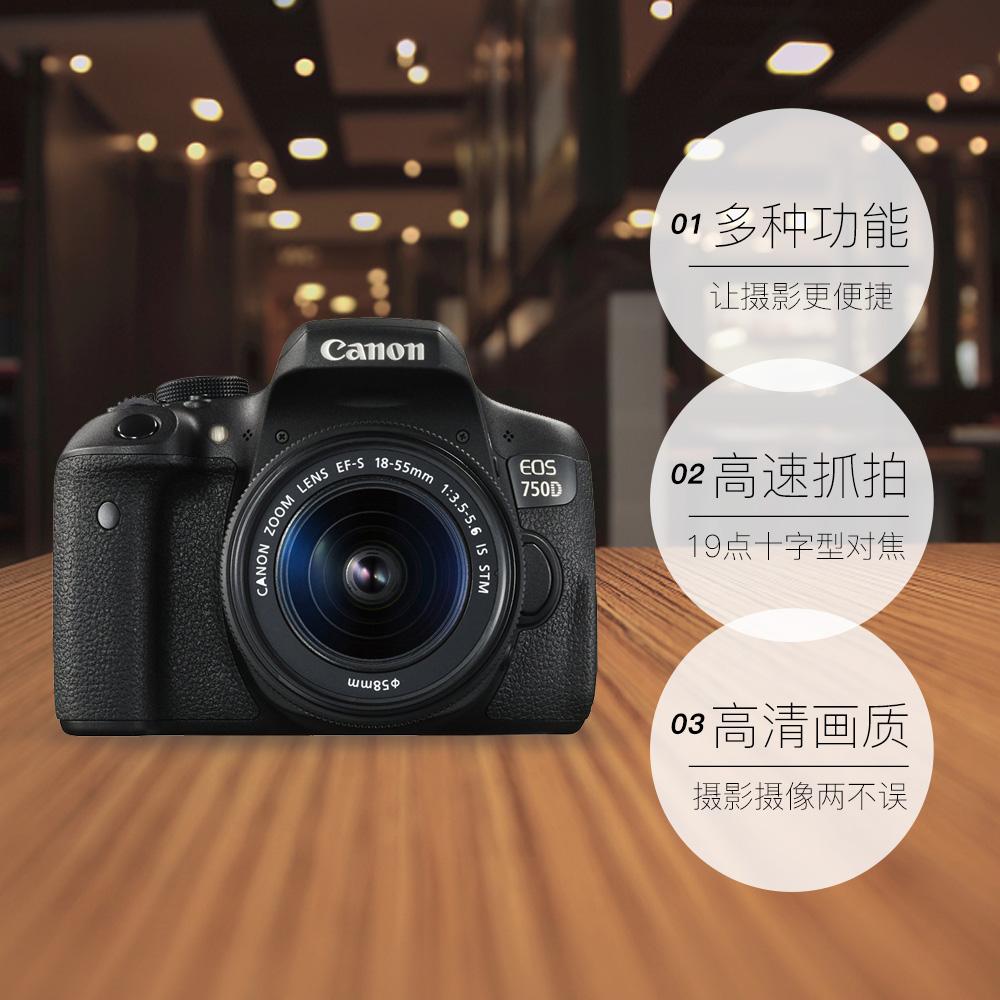【直营】日本佳能进口750D单反EOS18-55套机高清数码相机入门级