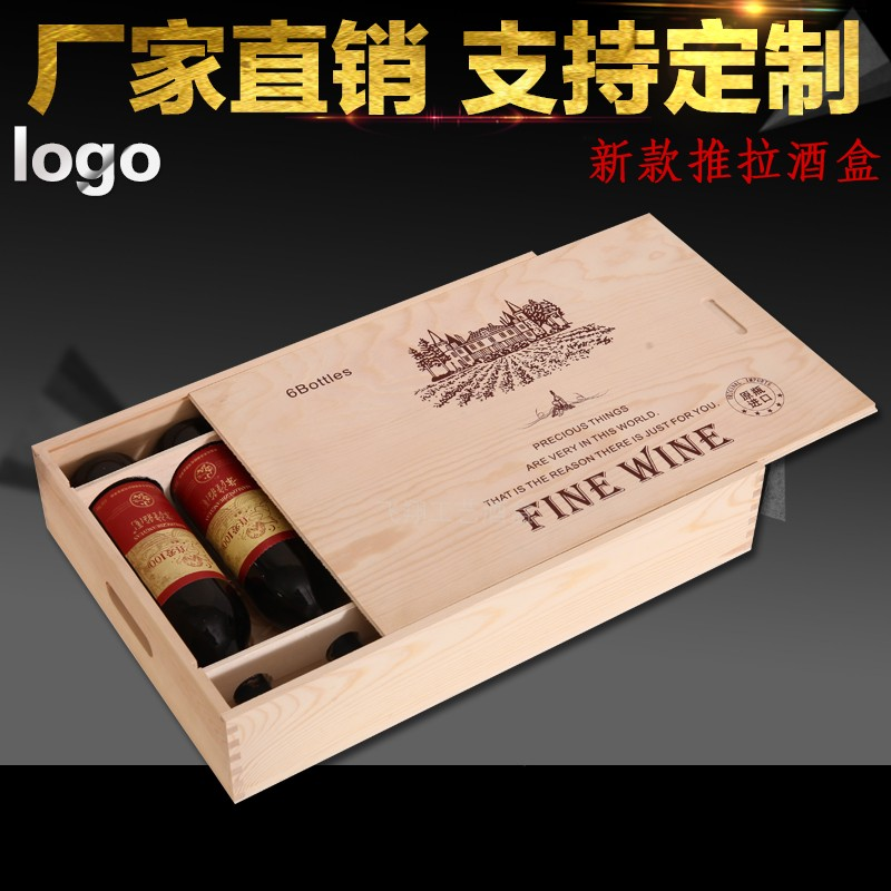 高档红酒木盒六支装红酒盒子拉菲实木质葡萄酒盒6只红酒木盒定制