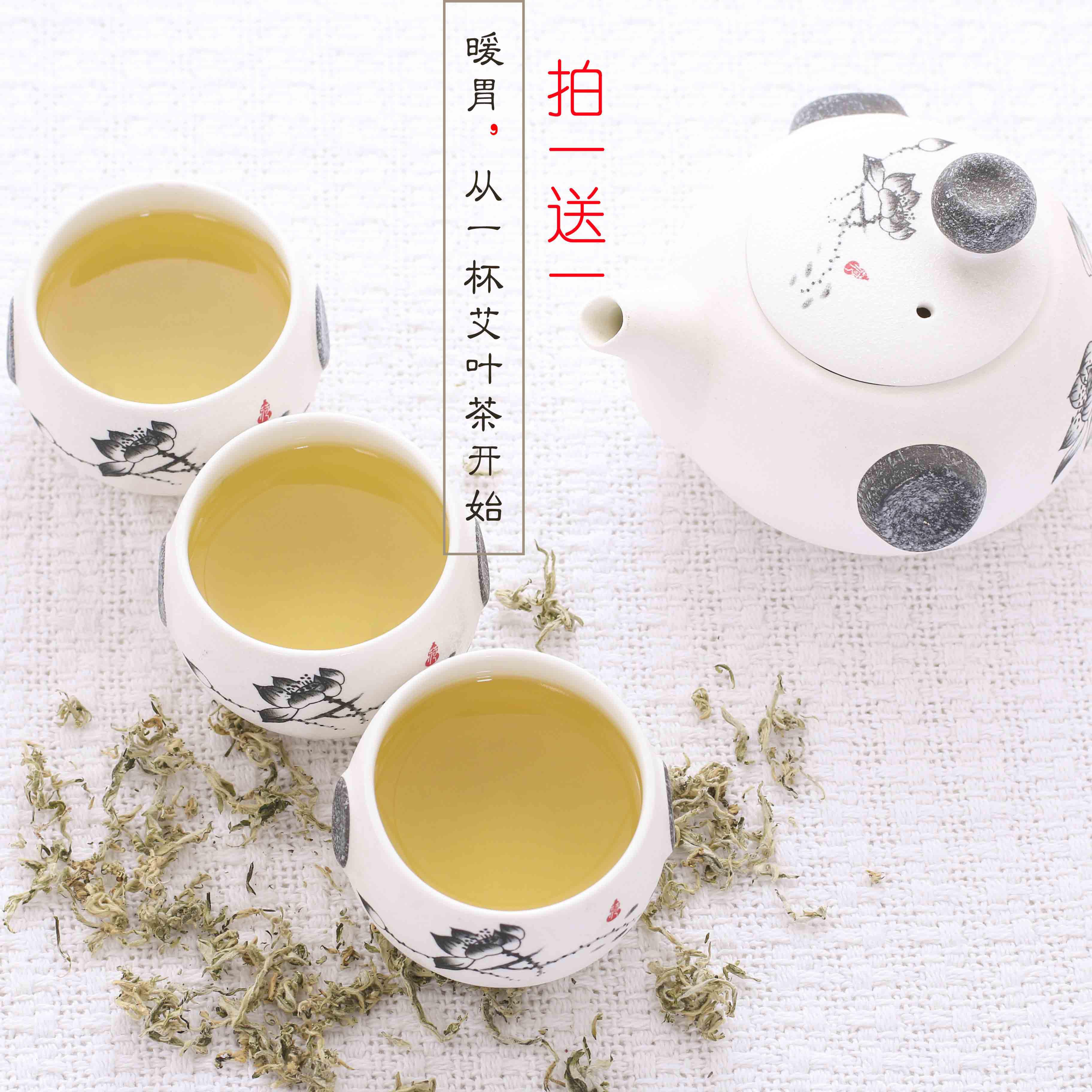 艾叶干艾草家用食用艾草茶泡水喝女姓正品特级艾尖茶嫩芽去湿气