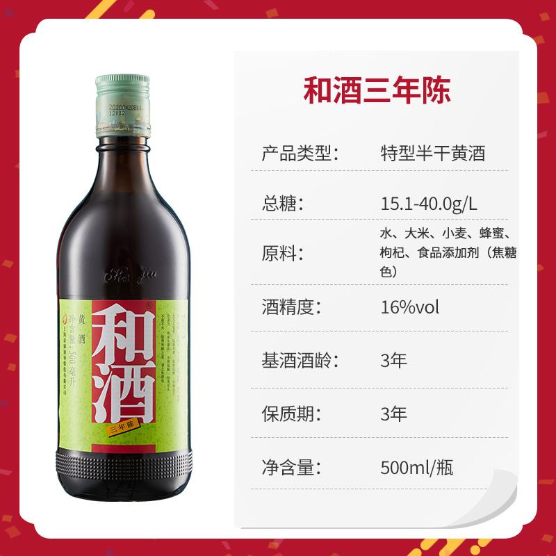 500ml 瓶装整箱 500ml 和酒三年陈半干型黄酒 和酒 上海老酒