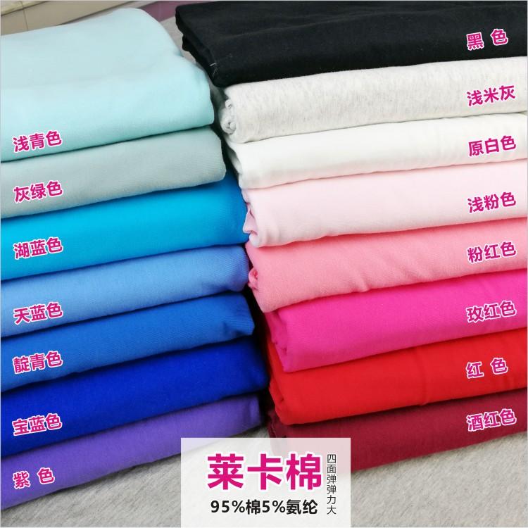 纯色布料纯棉莱卡棉弹力针织服装面料宽幅夏透气 全棉内衣T恤布料