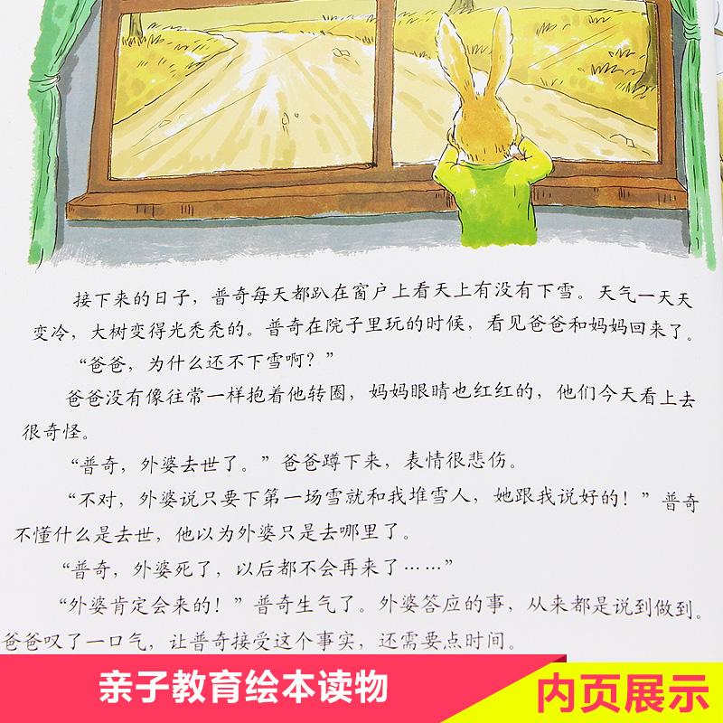 岁儿童图书幼儿园宝宝情商启蒙早教读物正版畅销童书 6 5 4 3 册幼儿姓格培养绘本故事书籍 6 培养孩子强大内心姐妹篇挫折教育系列全套